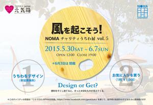 Noma5