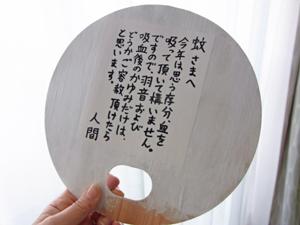 Uchiwa5a